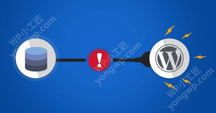 如何修复WordPress错误建立数据库连接