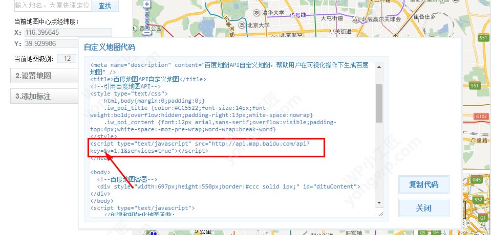 申请百度地图 API秘钥(密钥)视频教程