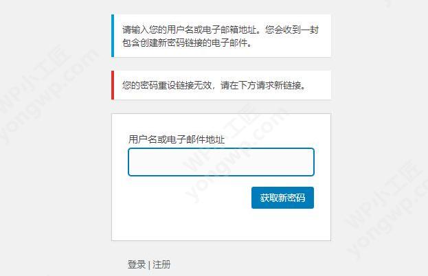 WordPress 找回密码,及邮箱验证链接错误Bug解决方案